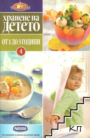 Хранене на детето. Книга 4: От 1 до 3 години