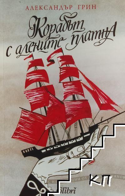 Корабът с алените платна