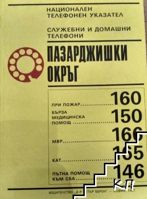 Национален телефонен указател: Пазарджишки окръг