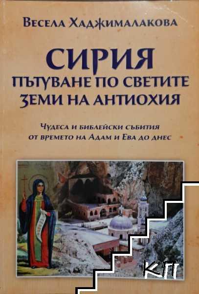 Сирия - пътуване по светите земи на Антиохия