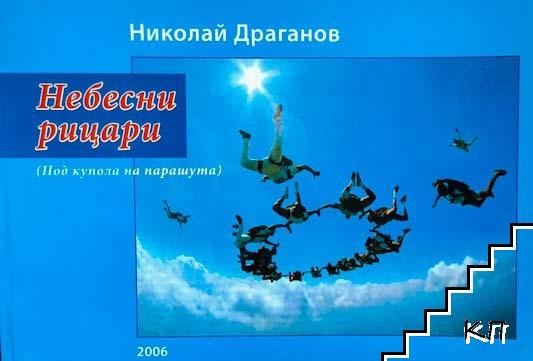 Небесни рицари (Под купола на парашута)