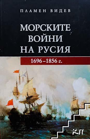 Морските войни на Русия 1696-1856
