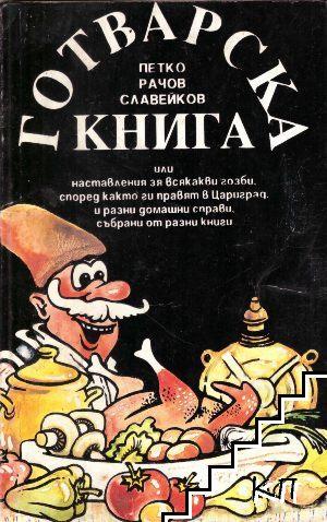 Готварска книга или наставления за всякакви гозби, според както ги правят в Цариград, и разни домашни справи, събрани от разни книги