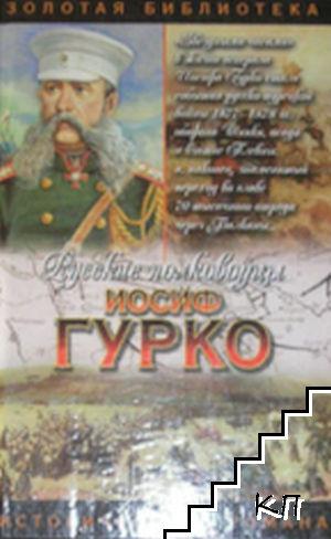Иосиф Гурко: Под стягом Российской империи