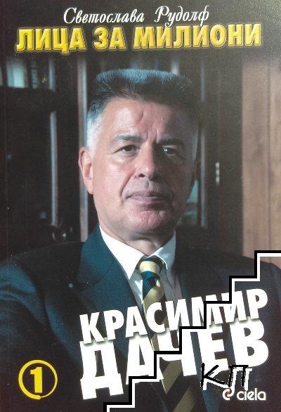 Лица за милиони: Красимир Дачев