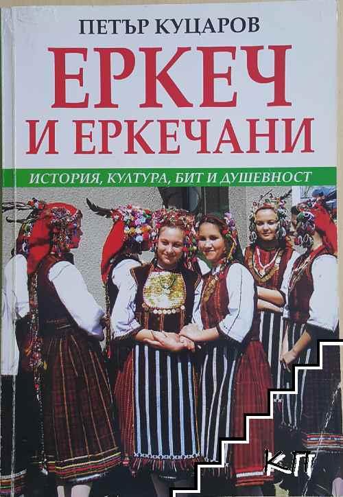 Еркеч и еркечани