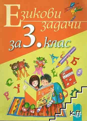 Езикови задачи за 3. клас