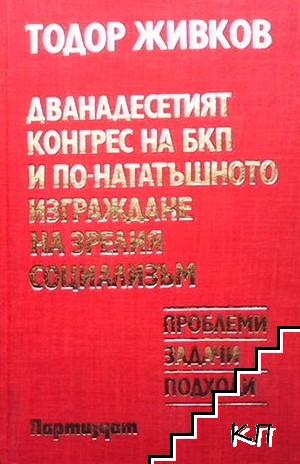 Дванадесетият конгрес на БКП и по-нататъшното изграждане на зрелия социализъм