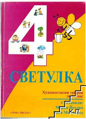 Светулка: Сборник с художествени творби за 4. клас