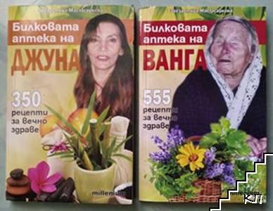 Билковата аптека на Джуна. 350 рецепти за вечно здраве / Билковата аптека на Ванга. 555 рецепти за вечно здраве