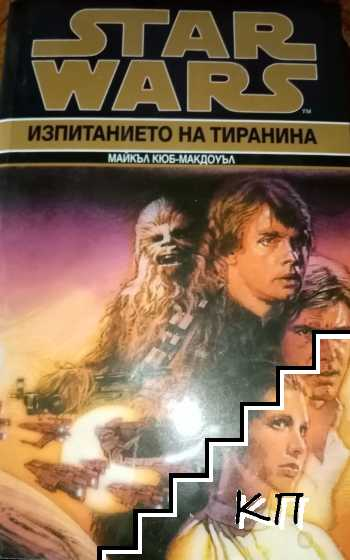 Star Wars. Епизод 3: Изпитанието на тиранина