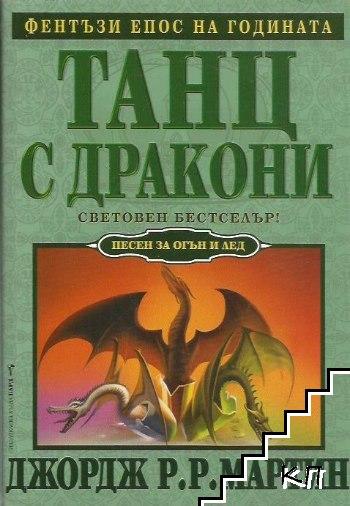Песен за огън и лед. Книга 5: Танц с дракони