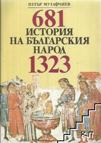 История на българския народ 681-1323