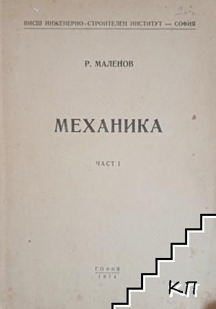 Механика. Част 1