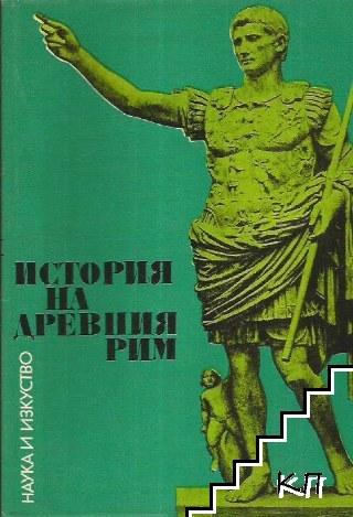 История на Древния Рим