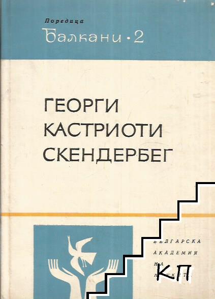 Георги Кастриоти-Скендербег 1468-1968