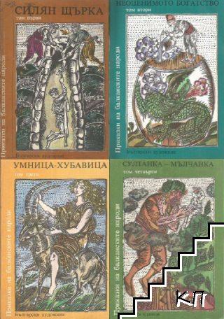 Приказки на балканските народи в четири тома. Том 1-4