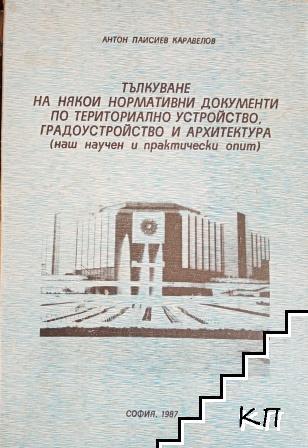 Тълкуване на някои нормативни документи по териториално устройство, градоустройство и архитектура