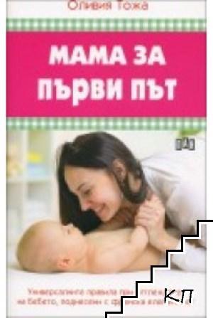 Мама за първи път