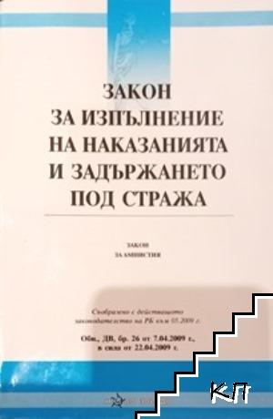 Закон за изпълнение на наказанията и задържането под стража