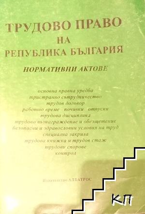 Трудово право на Република България