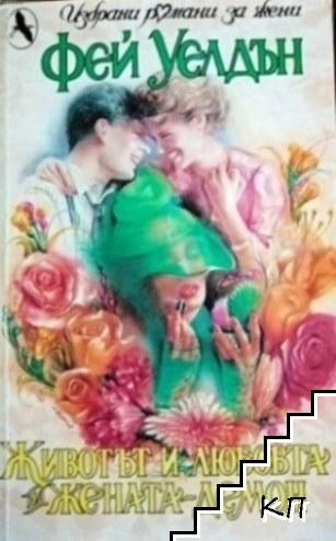 Животът и любовта на жената демон