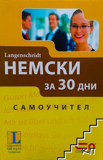 Немски за 30 дни. Самоучител