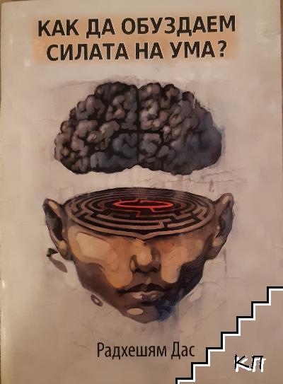Как да опознаем силата на ума?