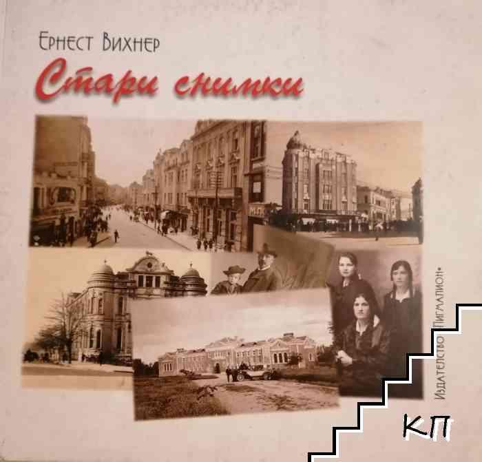 Стари снимки