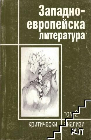 Западноевропейска литература: Критически текстове. Том 2