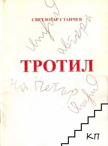 Тротил