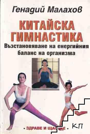 Китайска гимнастика