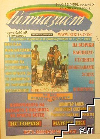 Гимназист. Бр. 24 / 2003