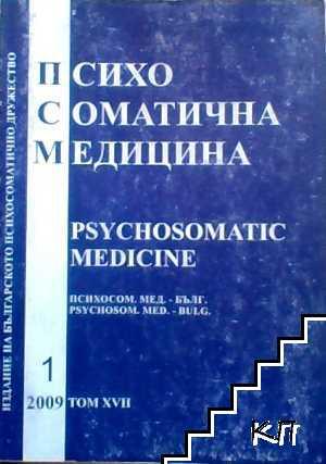 Психосоматична медицина. Том 17. Книга 1