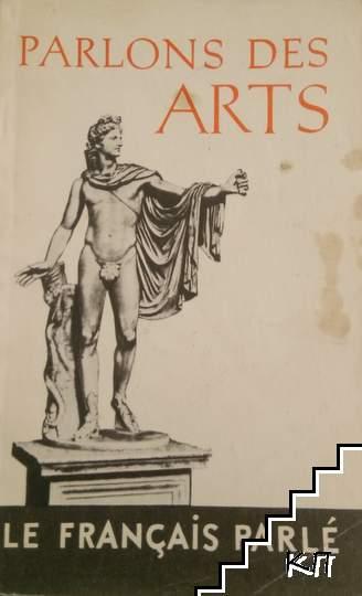 Живопись, скульптура, архитектура