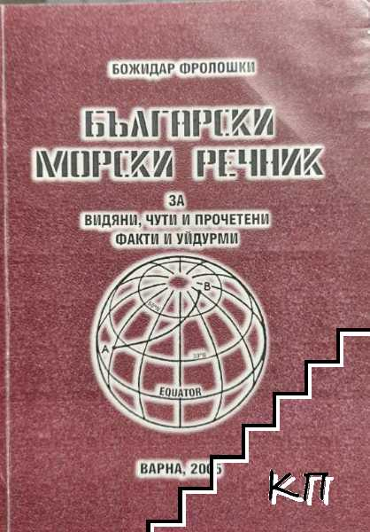 Български морски речник за видяни, чути и прочетени факти и уйдурми