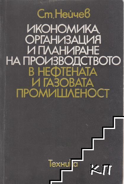 Икономика, организация и планиране на производството в нефтената и газовата промишленост
