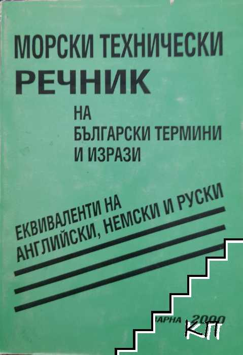 Морски технически речник на българските термини и изрази