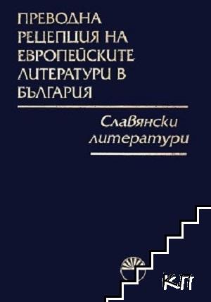 Преводна рецепция на европейските литератури в България в осем тома. Том 4: Славянски литератури