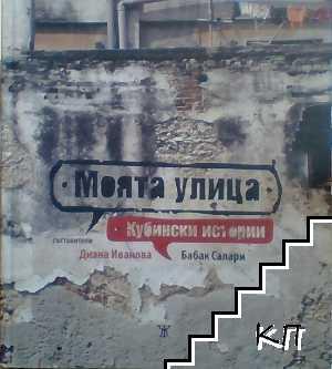 Моята улица