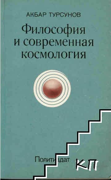 Философия и современная космология