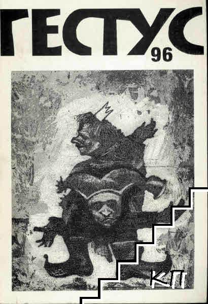Гестус '96