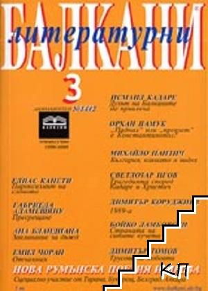Литературни Балкани. Бр. 3 / 2005