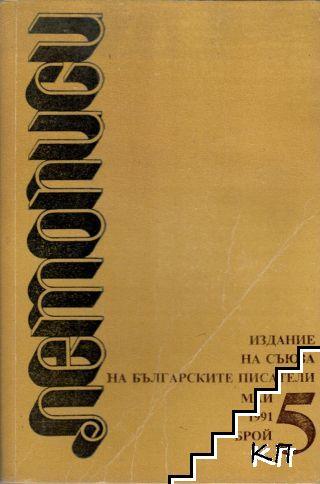 Летописи. Бр. 5 / 1991