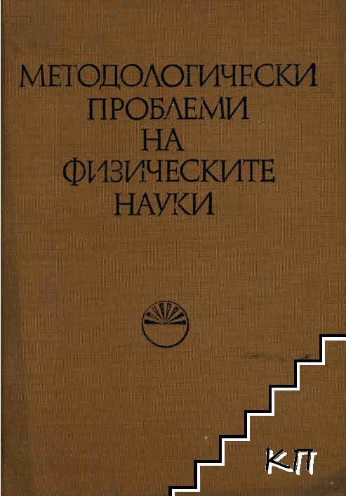 Методологически проблеми на физическите науки