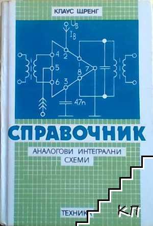 Справочник. Аналогови интегрални схеми