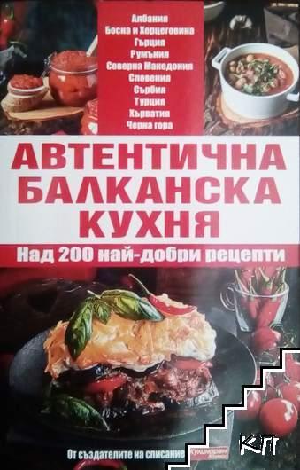 Автентична балканска кухня