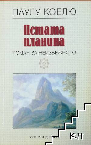 Петата планина