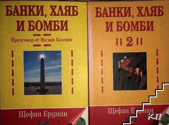 Банки, хляб и бомби. Том 1-2