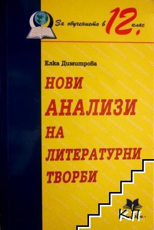 Нови анализи на литературни творби за 12. клас